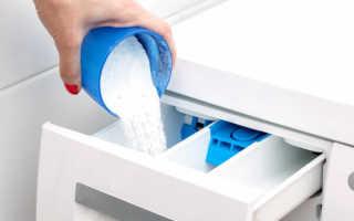 Куда засыпать порошок в стиральной машине и сколько сыпать – советы